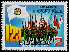Special 203 World Freedom Day Postage Stamps (1984)