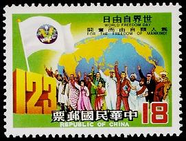 特203世界自由日郵票
