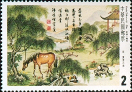 Special 204 Chinese Classical Poetry–Yuan Ch'u–Postage Stamps (1984)