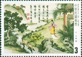 (S204.2)Special 204 Chinese Classical Poetry–Yuan Ch'u–Postage Stamps (1984)