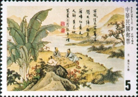 (S204.3)Special 204 Chinese Classical Poetry–Yuan Ch'u–Postage Stamps (1984)