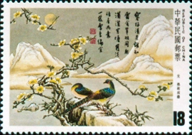 (S204.4)Special 204 Chinese Classical Poetry–Yuan Ch'u–Postage Stamps (1984)
