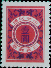 Tax 23 Postage-Due Stamps (Issue of 1984)