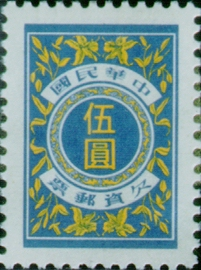 欠23欠資郵票(73年版)
