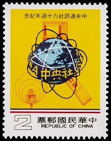 (C197.1         )Commemorative 197 60th Anniversary of the Central News Agency Commemorative Issue (1984)