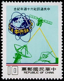 (C197.2         )Commemorative 197 60th Anniversary of the Central News Agency Commemorative Issue (1984)