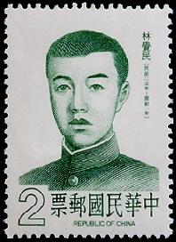(特206.1)特206名人肖像郵票-林覺民