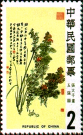 Special 207 Famous Chinese Paintings by Chang Ta–chien Postage Stamps (1984)