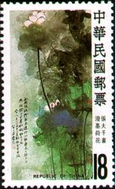 特207中國名畫郵票-張大千畫