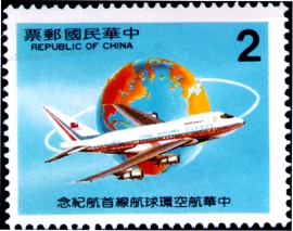 Commemorative 198 Inauguration of China Airlines Global Service Commemorative Issue (1984)