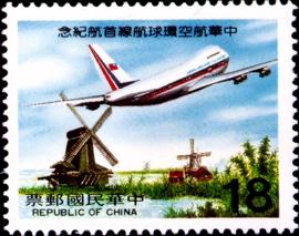 (紀198.4                  )紀198中華航空環球航線首航紀念郵票