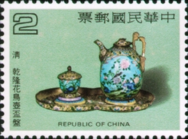 Special 208 Ancient Chinese Enamelware Postage Stamps (Issue of 1984)
