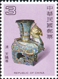 (特208.2)特208古代琺瑯器郵票(73年版)