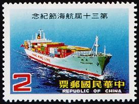 紀200第30屆航海節紀念郵票