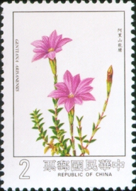 Special 209 Taiwan Alpine Plants Postage Stamps (1984)