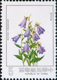 特209臺灣高山植物郵票