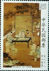 特210 宋人十八學士圖古畫郵票