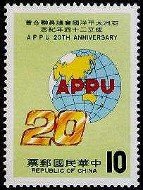 Commemorative 201 20th Anniversary of Asian-Pacific Parliamentarians' Union Commemorative Issue (1984)