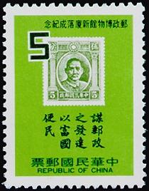 (紀202.2)紀202郵政博物館新廈落成紀念郵票