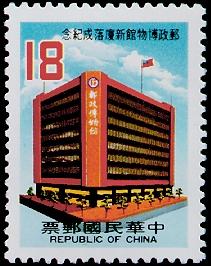紀202郵政博物館新廈落成紀念郵票