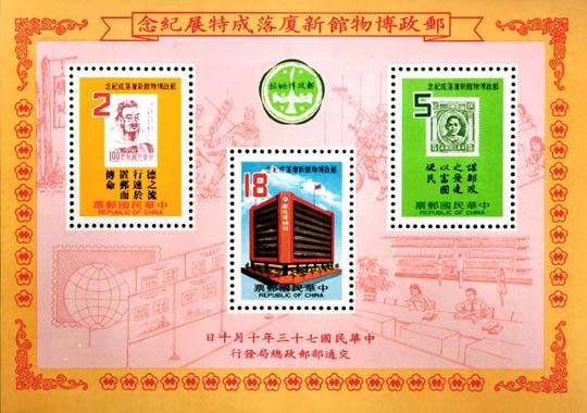 (紀203.1)紀203郵政博物館新廈落成特展紀念郵票小全張