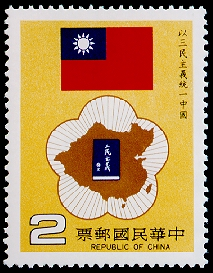 Special 212 〝China's Reunification under the Three Principles of the People〞 Postage Stamp (1984)