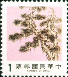 (D107.1)Definitive 107 Pine﹐Bamboo, and Plum Postage Stamps (1984)