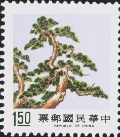 (D107.2)Definitive 107 Pine﹐Bamboo, and Plum Postage Stamps (1984)