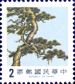 (D107.3)Definitive 107 Pine﹐Bamboo, and Plum Postage Stamps (1984)
