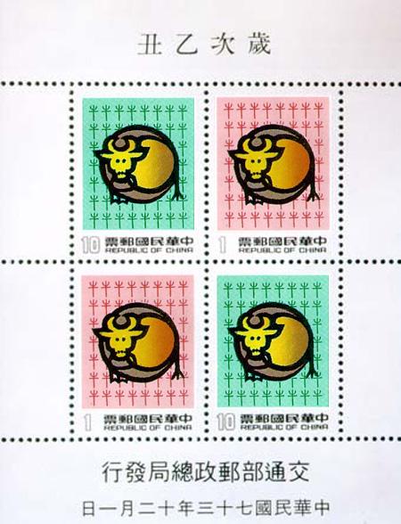 (特214.3  )特214新年郵票(73年版)