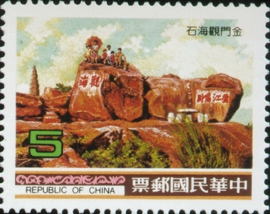 (S215.2)Special 215 Scenery of Quemoy and Matsu Postage Stamps (1985)