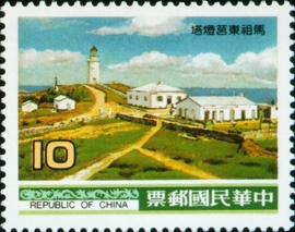 (S215.4)Special 215 Scenery of Quemoy and Matsu Postage Stamps (1985)