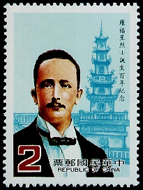 Commemorative 206 100th Birthday of Lo Fu shing Commemorative Issue (1985)