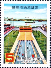 (S217.1 )Special 217 Kaohsiung Cross–Harbor Tunnel Postage Stamp (1985)