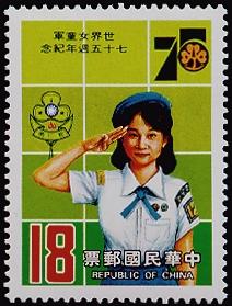 紀209世界女童軍75週年紀念郵票