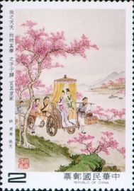 Special 218 Chinese Classical Poetry–The Book of Odes–Postage Stamps (1985)