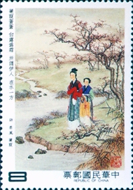 (特218.3)特218中國古典詩詞郵票-詩經
