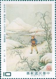 (特218.4)特218中國古典詩詞郵票-詩經