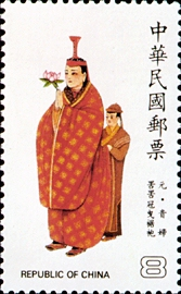 (S221.3)Special 221 Traditional Chinese Costume Postage Stamps (1985)