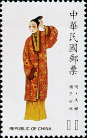 (S221.4)Special 221 Traditional Chinese Costume Postage Stamps (1985)
