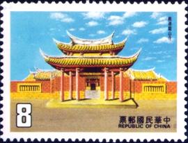 特223臺灣古蹟郵票