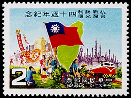 Commemorative 210 40th Anniversary of Victory of the Sino-Japanese War and Taiwan Retrocession Commemorative Issue