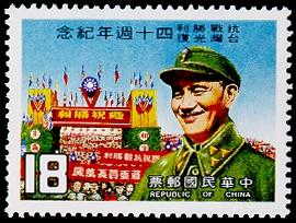 紀210慶祝抗戰勝利台灣光復四十週年紀念郵票
