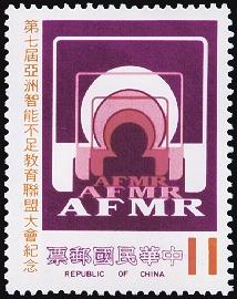 (紀211.2)紀211第7屆亞洲智能不足教育聯盟大會紀念郵票