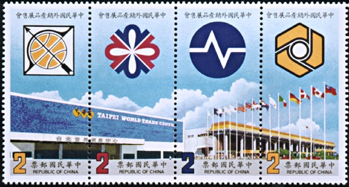 (S225.1  S225.2  S225.3  S225.4)Special 225 Taipei Trade Shows Postage Stamps (1985)