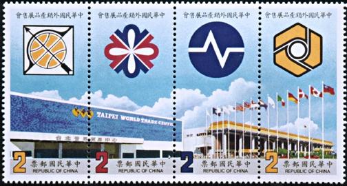 特225中華民國外銷產品展售會郵票