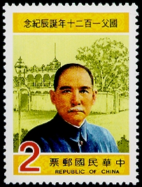 Commemorative 212 120th Birthday of Dr. Sun Yat sen Commemorative Issue (1985)