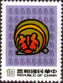 特226新年郵票(74年版)