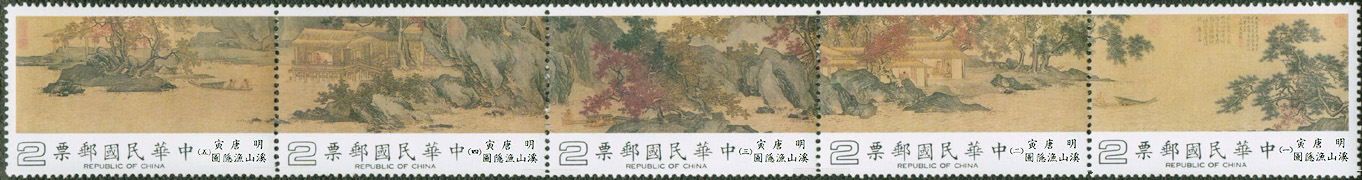 Special 227 Ancient Chinese Painting–Hermit Anglers on a Mountain Stream–Postage Stamps (1986)