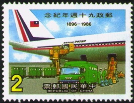 Commemorative 214 90th Anniversary of Postal Service Commemorative Issue (1986)